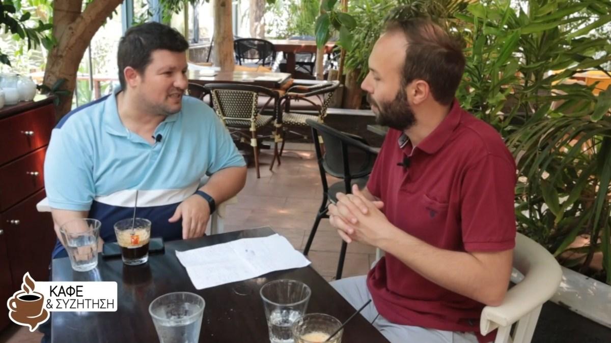 Καφές και συζήτηση με το Γιώργο Ψυχογιό