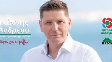 Γιάννης Ανδρέου: Είμαι παρών γιατί πιστεύω στην Κορινθία. Eίμαι παρών με τη δημοκρατική παράταξη (video)