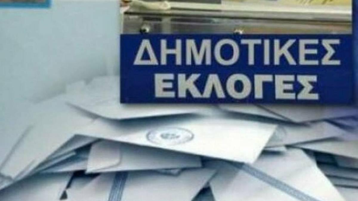 Δήμος Κορινθίων εκλογικό κέντρο 106