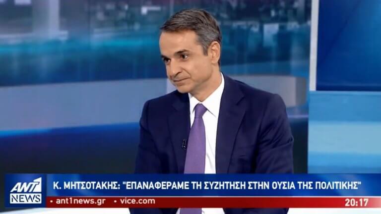 Κυριάκος Μητσοτάκης: «Άκυρο» σε συνεργασίες με ΣΥΡΙΖΑ, Βενιζέλο, Βαρουφάκη, Βελόπουλο!