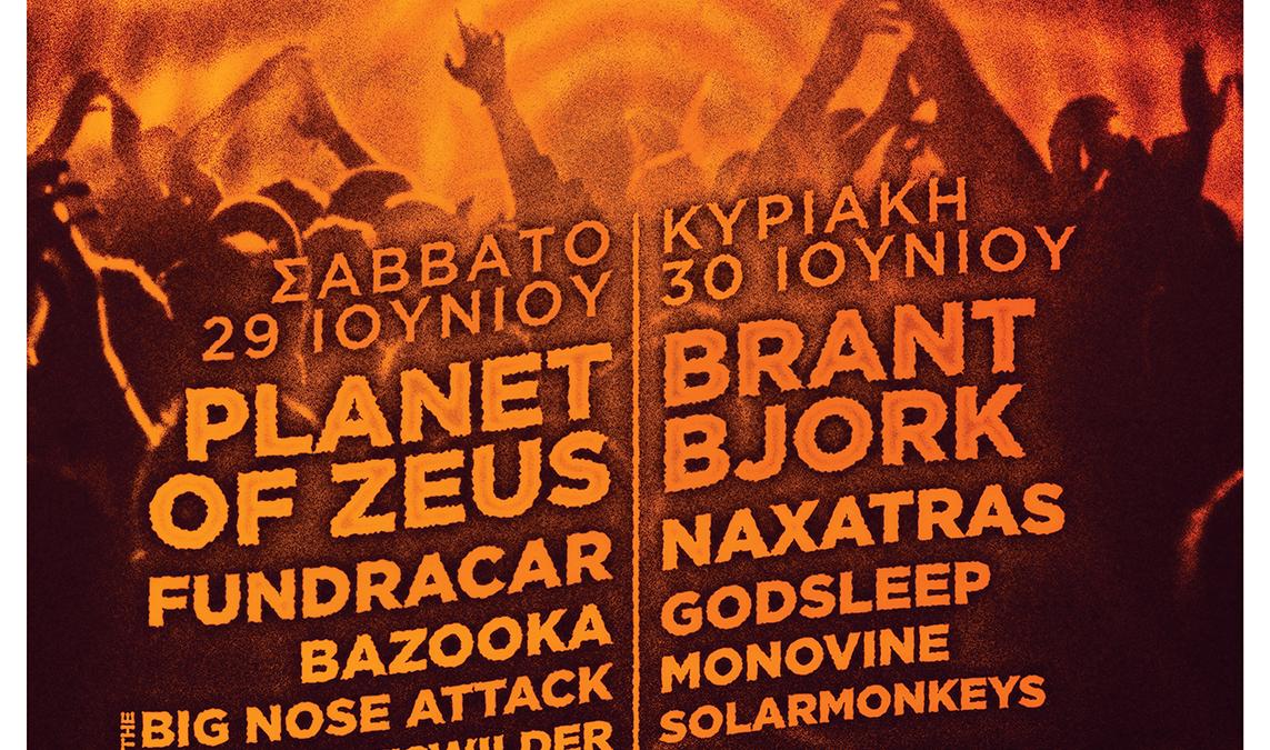Under the Sun Rock Festival 2019  Στο Cariocas Beach Bar – Παραλία Σχίνου