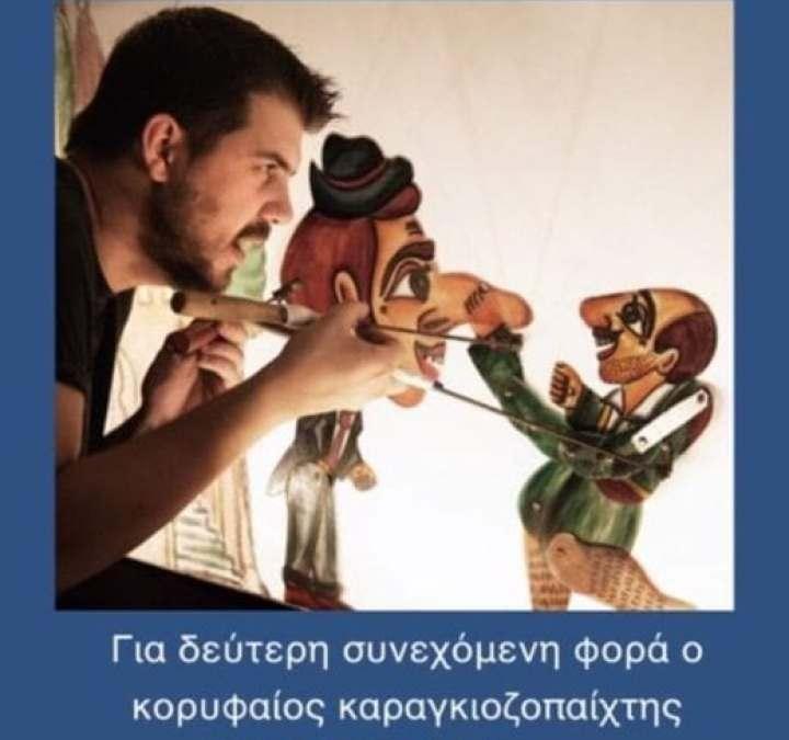 Μια ξεχωριστή παράσταση θεάτρου Σκιών στην Αθλούπολη