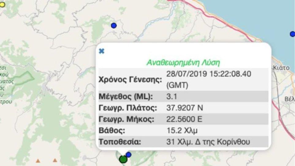 Σεισμός 3,1 Ρίχτερ στην Κόρινθο