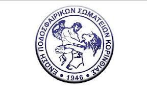 ΕΠΣ Κορινθίας: Η κλήρωση του Κυπέλλου και η κλήρωση της Α΄- Β΄Κατηγορίας Κορινθίας