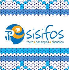 Δείτε το πρώτο trailer του e-sisifos