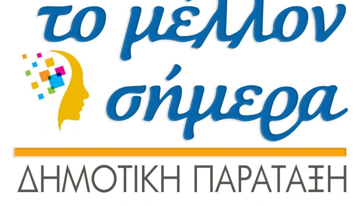 Αλλαγή σκυτάλης στην αντιπολίτευση του δήμου Βέλου-Βόχας Ο Λεωνίδας Στεργιόπουλος παρέδωσε στον Γιώργο Βουδούρη