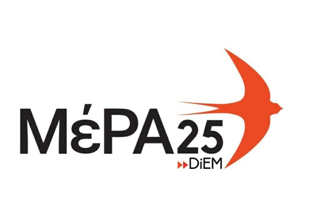 Το Μερα25 για το κέντρο μεταναστων