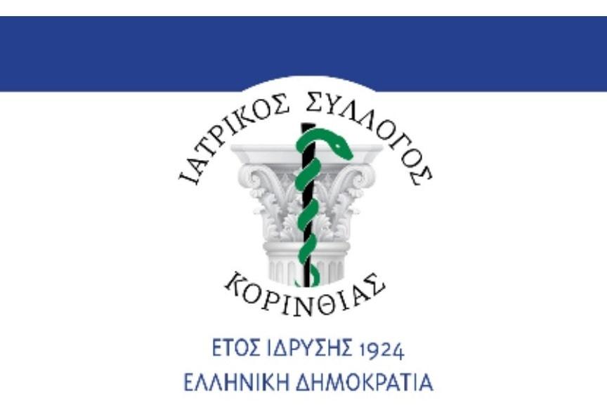 Ανακοίνωση του Ιατρικού Συλλόγου Κορινθίας για τη μεταφορά 800 μεταναστών στο στρατόπεδο Κορινθου
