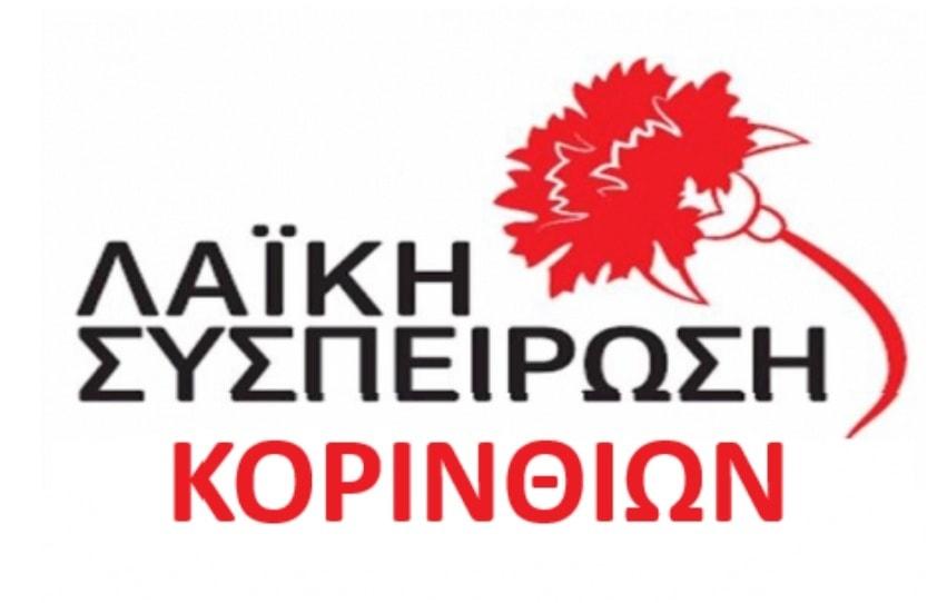 Ανακοίνωση της Λαϊκής Συσπείρωσης για το στρατοπεδο