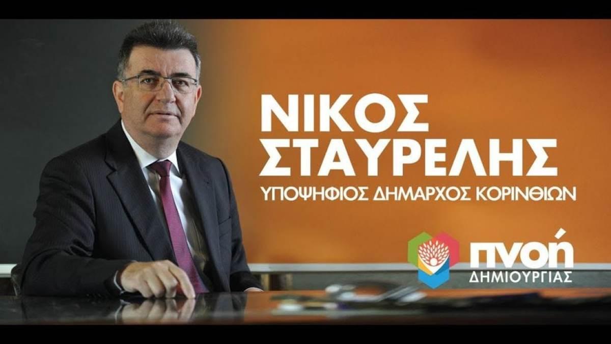 Απαισιόδοξος ο Νίκος Σταυρέλης για την τροπή που θα πάρει το στρατόπεδο