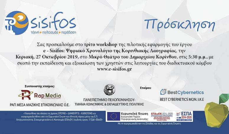 e-Sisifos: Σημαίνοντα πρόσωπα από τον χώρο της Πολιτικής χαιρέτισαν το έργο του e-Sisifos
