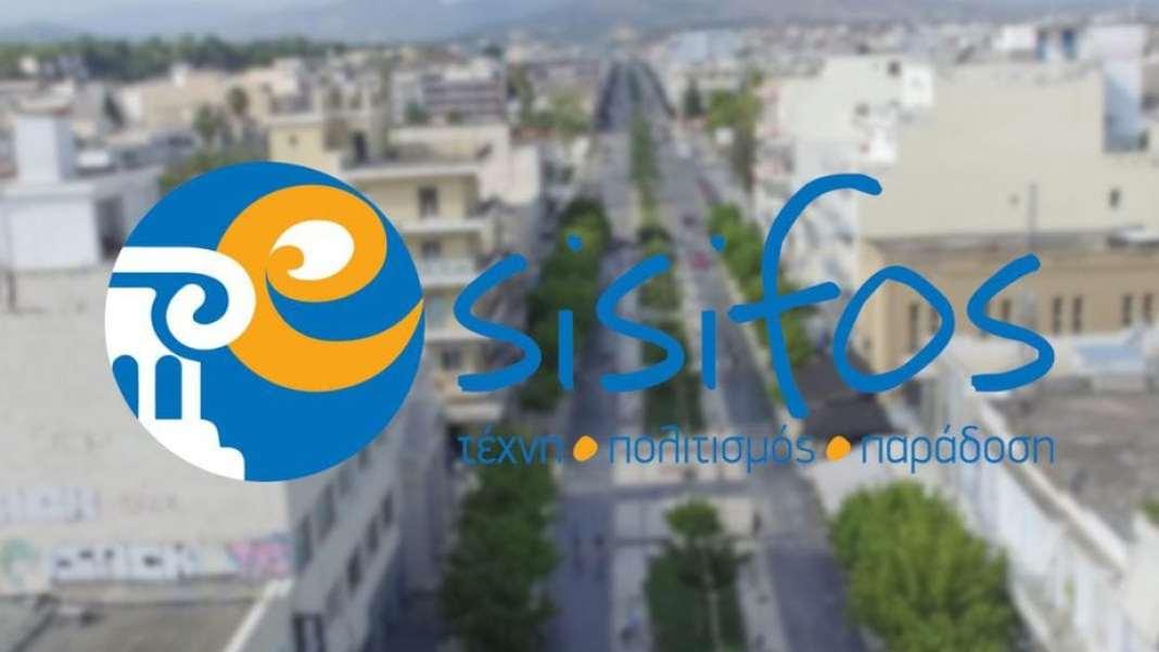 e-Sisifos: Η εκπαίδευση συνεχίζεται σε Λουτράκι και Κόρινθο