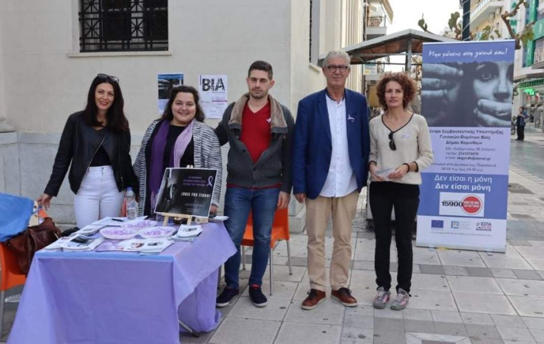 Μέρα κατά της βίας στις γυναίκες στο Δήμο Κορινθίων