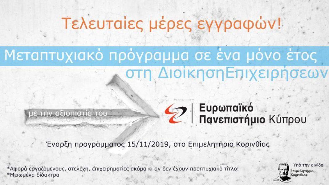 Τελευταία εβδομάδα εγγραφών στο Μεταπτυχιακό Πρόγραμμα στη Διοίκηση Επιχειρήσεων, που θα υλοποιηθεί στο Επιμελητήριο Κορινθίας με την Πιστοποίηση του Ευρωπαϊκού Πανεπιστημίου Κύπρου και την υποστήριξη της Κεντρικής Ένωσης Επιμελητηρίων Ελλάδος (ΚΕΕΕ).