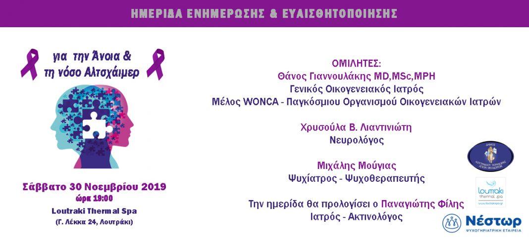 Ημερίδα Ενημέρωσης και Ευαισθητοποίησης για την άνοια και τη νόσο Alzheimer το Σάββατο 30 Νοεμβρίου, Λουτράκι