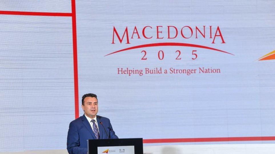 Νέα πρόκληση σε Οικονομικό Φόρουμ: Το όραμα του Ζάεφ για τη… «Μακεδονία» του 2025