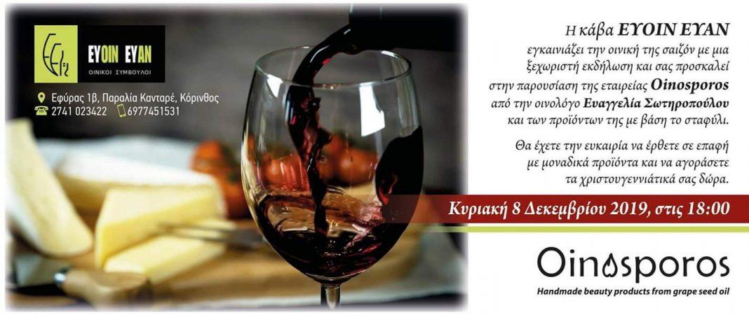 Μια εκδήλωση για το κρασί και τα προϊόντα του