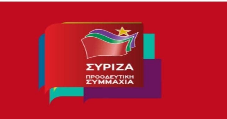 Ανακοίνωση του ΣΥΡΙΖΑ ΚΟΡΙΝΘΙΑΣ στη Μικρή Ζήρεια