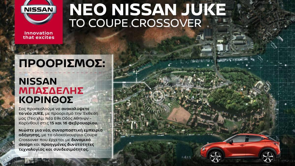 Το Σαββατοκύριακο 15 και 16 Φεβρουαρίου γνωρίζουμε το νέο  JUKE στη NISSAN ΜΠΑΣΔΕΛΗ στην Κόρινθο!