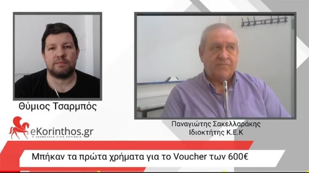 Σακελλαράκης: Άρχισαν να μπαίνουν τα πρώτα χρήματα στους δικαιούχους του Voucher των 600€