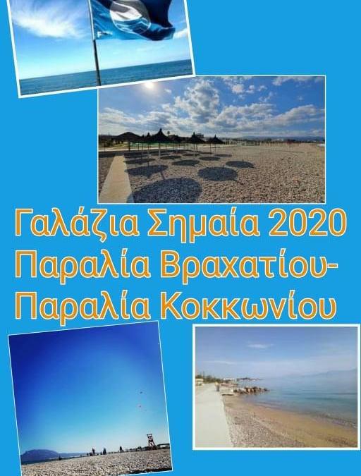 Για 10η συνεχή χρονιά ο Δήμος Βέλου Βόχας βραβεύεται με τη γαλάζια σημαία για τις παραλίες Κοκκωνίου και Βραχατίου