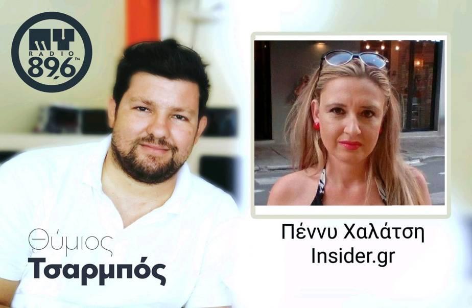 Συζητάμε για την Ελληνοιταλική ΑΟΖ με την Πέννυ Χαλάτση από το Insider.gr