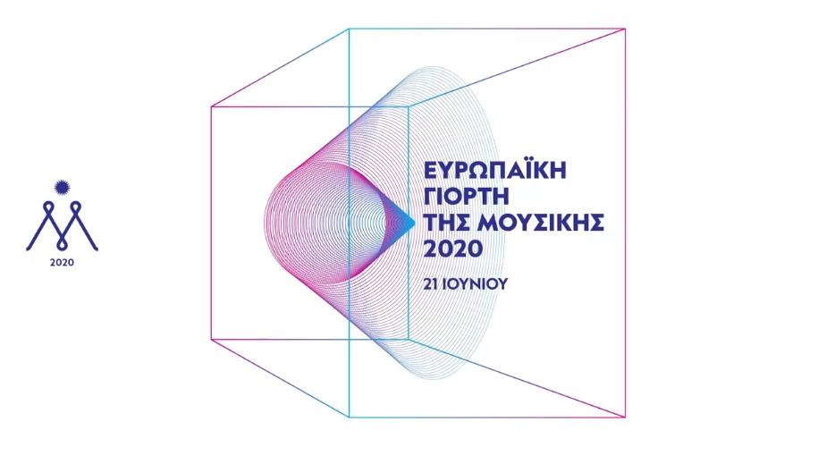 Η Κορινθία συμμετέχει στην Ευρωπαϊκή Ημέρα Μουσικής