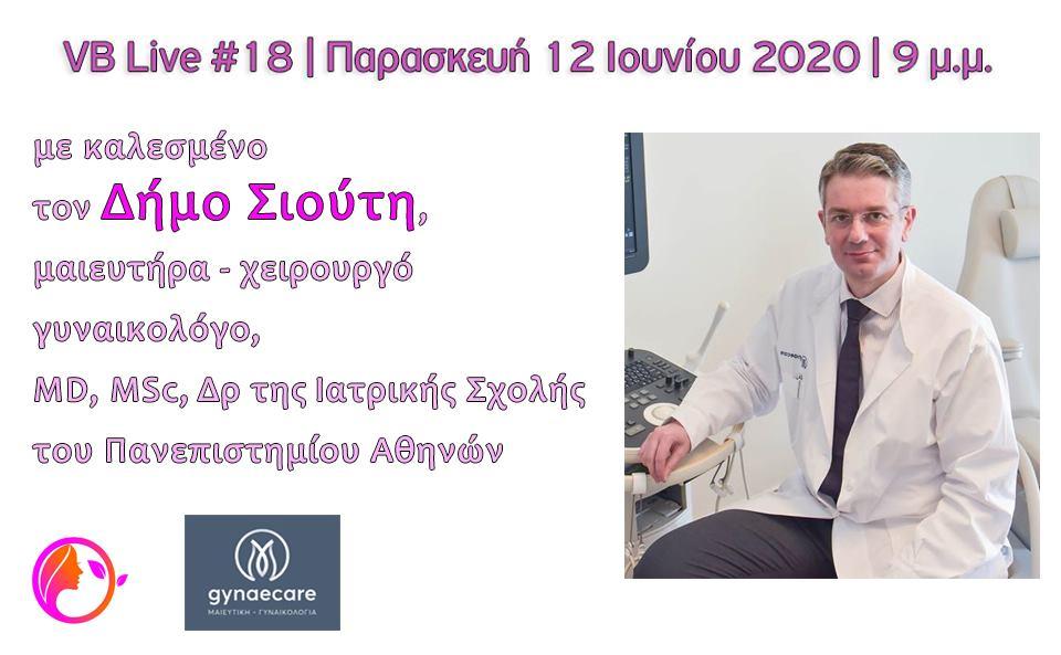 VB Live #18 απόψε με καλεσμένο τον Δήμο Σιούτη, Μαιευτήρα – Χειρουργό Γυναικολόγο  MD, MSc, PhD