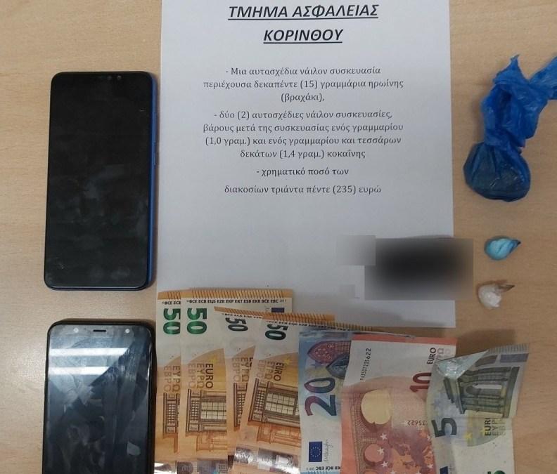 Συνελήφθησαν απο την Ασφάλεια Κορίνθου δύο άτομα στην Αρχαία Κόρινθο με μικροποσότητα κοκαΐνης και ηρωίνης