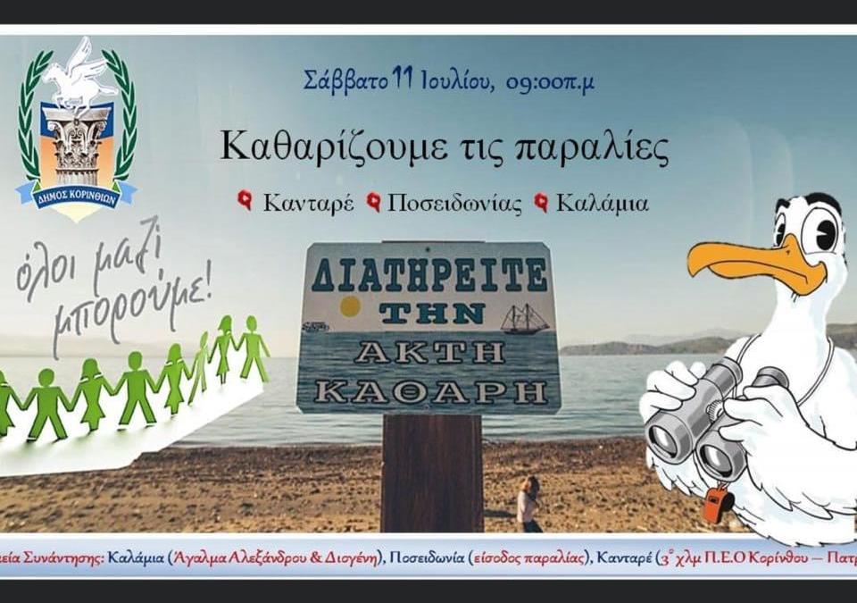 Σήμερα ο εθελοντικός καθαρισμός σε παραλίες του Δήμου Κορινθίων