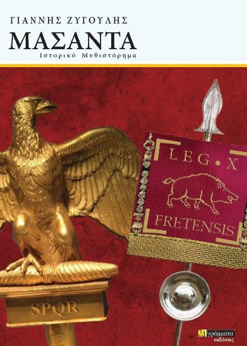 Κυκλοφορεί η Μασάντα του Γιάννη Ζυγούλη από τις εκδόσεις 24γράμματα