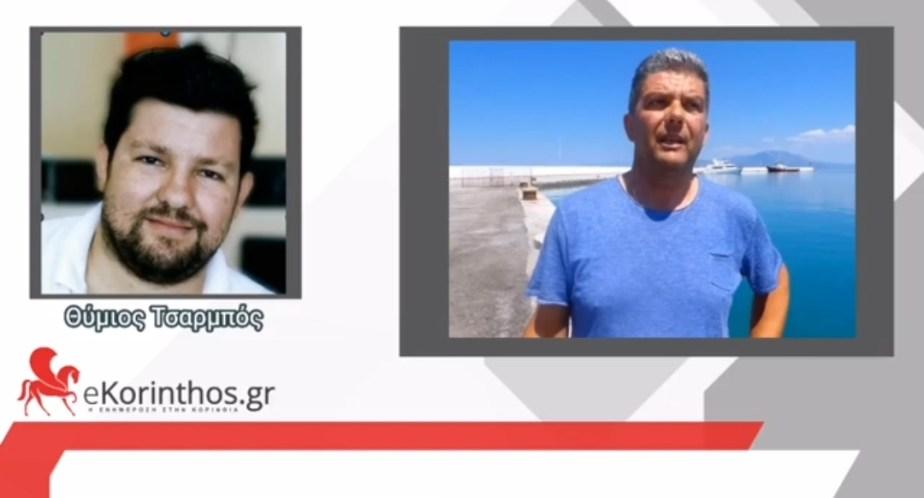 Αντιδήμαρχος πολιτικής προστασίας Δήμου Σικυωνίων:  Κανένα νέο κρούσμα κορονοιου στο Δήμο μας