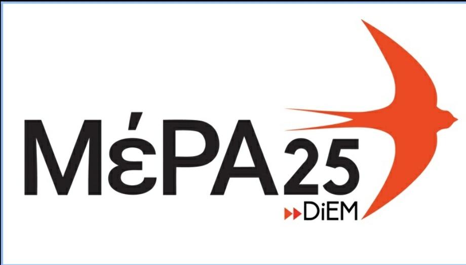 Το ΜΕΡΑ25 για την τοποθέτηση του Νίκου Ταγαρα στη θέση του υφυπουργού Περιβάλλοντος κι Ενέργειας