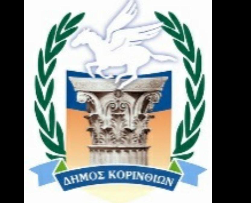 Δήμος Κορινθίων: Απάντηση περί δήθεν καθυστέρησης στις προσλήψεις προσωπικού 8μηνης διάρκειας