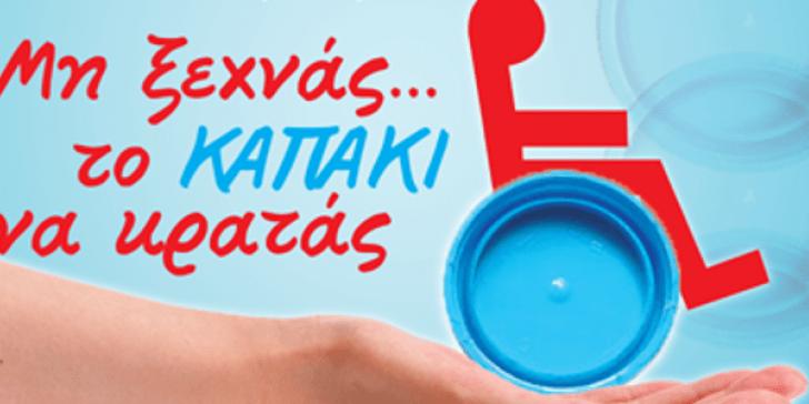 Πρόσκληση από το Γ.Ν Νοσοκομείο Κορίνθου για συμμετοχή στο πρόγραμμα καπάκι καρότσι
