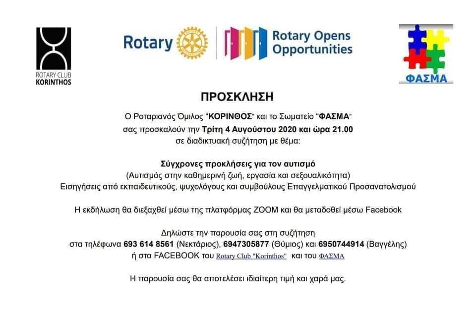 """Δείτε ζωντανά την εκδήλωση του Ροταριανού Ομίλου Κόρινθος και του ΦΑΣΜΑ με θέμα """"Σύγχρονες προκλήσεις για τον αυτισμό"""""""