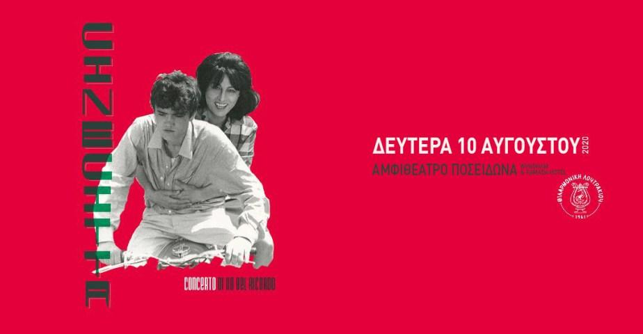 Cinecitta από τη Φιλαρμονική Ορχήστρα Λουτρακίου & το Θοδωρή Βουτσικάκη!