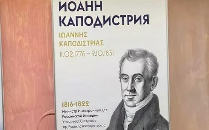 Τίμησαν τον Καποδίστρια στην Αγία Πετρούπολη