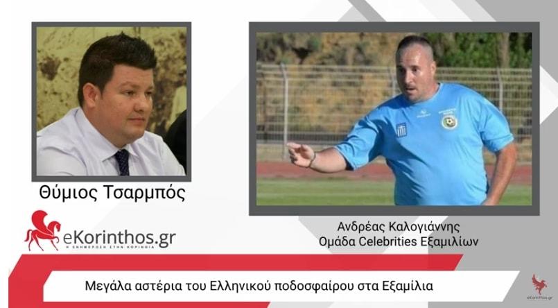 Φιλανθρωπικός αγώνας με αστέρες του Ελληνικού ποδοσφαίρου στα Εξαμίλια