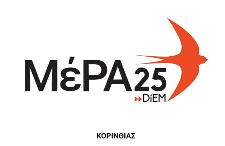 Το Μερα25 για τη φοίτηση των παιδιών των δομών στα σχολεία