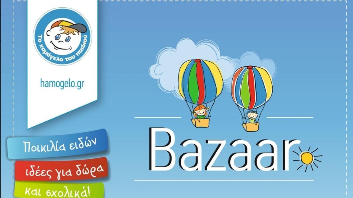 Σχολικά bazaars με ασφάλεια από «Το Χαμόγελο του Παιδιού»: