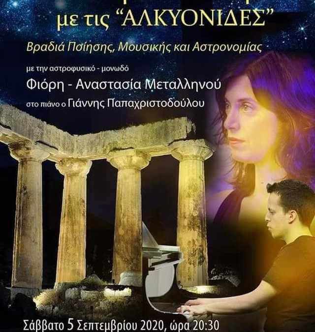 Βραδιά Ποίησης, Μουσικής και Αστρονομίας'' στον Αρχαιολογικό Χώρο Αρχαίας Κορίνθου
