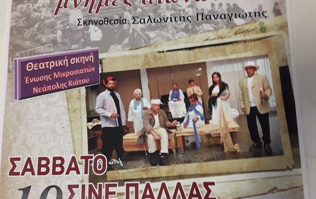 Μεταφέρεται για 20 Σεπτεμβρίου η παράσταση της Ένωσης Μικρασιατών Νεάπολης Κιάτου
