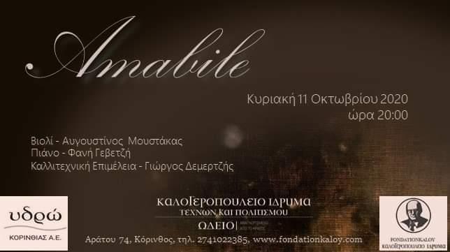 Αναβάλλεται το ρεσιτάλ Κλασικής μουσικής Amabile