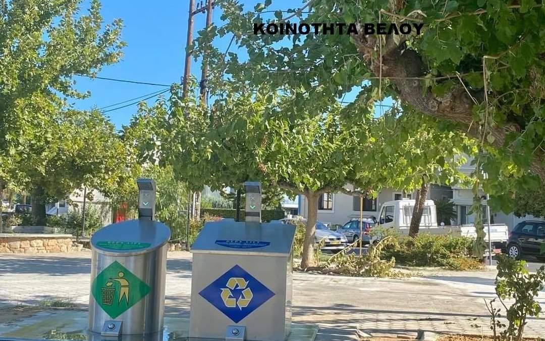 Τοποθετήθηκαν τα δύο πρώτα συστήματα υπόγειων κάδων διαβαθμισμένης συμπίεσης στον Δήμο Βέλου Βόχας, στην κοινότητα Νεράντζας και στην Κοινότητα Βέλου