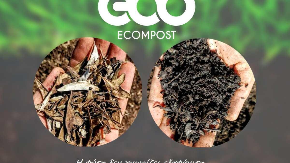 ECOMPOST Το νέο Κορινθιακό brand που αλλάζει τον τρόπο καλλιέργειας