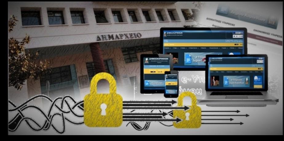 «Θωρακίζει» τα προσωπικά δεδομένα των δημοτών του ο Δήμος Κορινθίων