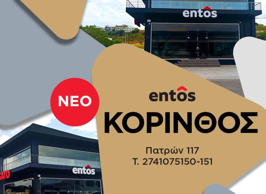3ήμερο φθινοπωρινών προσφορών στο κατάστημα Entos στην Κόρινθο