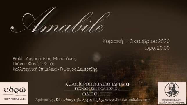 Amabile: Μια περιπλάνηση στους κόσμους των Prokofiev, Debussy & Brahms με τους Αυγουστίνο Μουστάκα και Φανή Γεβετζή