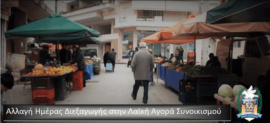 Την Τρίτη η Λαϊκή αγορά στο Δήμο Κορινθίων